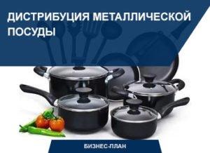 Дистрибуция металличесокй посуды