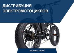 дистрибуция электромотоциклов