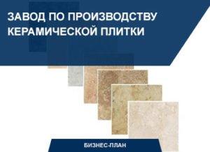 завод по производству кермаической плитки