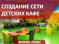 Бизнес-план создания сети детских кафе