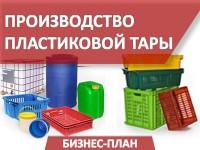 Бизнес-план производства пластиковой тары