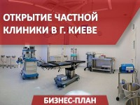 Бизнес-план открытия частной клиники в г. Киеве