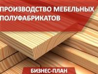 Бизнес-план производства мебельных полуфабрикатов