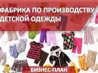 Бизнес-план фабрики по производству детской одежды