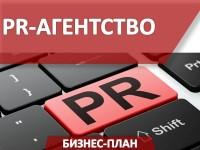 Бизнес-план PR-агентства