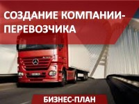 Бизнес-план создания компании-перевозчика