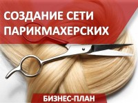 Бизнес-план создания сети парикмахерских