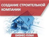 Бизнес-план создания строительной компании