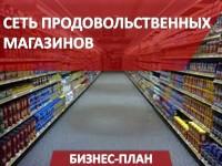 Бизнес-план сети продовольственных магазинов