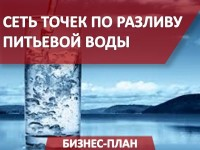 Бизнес-план сети точек по разливу питьевой воды