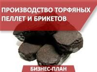 Бизнес-план производства торфяных пеллет и брикетов