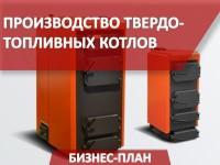 Бизнес-план производства твердотопливных котлов