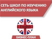 Бизнес-план создания сети школ по изучению английского языка