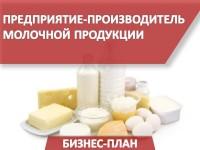 Бизнес-план предприятия-производителя молочной продукции