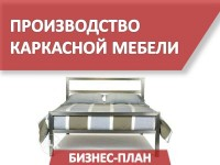 Бизнес-план производства каркасной мебели