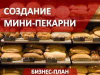Бизнес-план создания мини-пекарни