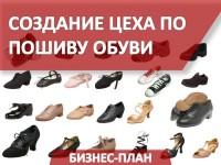 Бизнес-план создания цеха по пошиву обуви