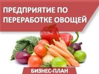 Бизнес-план предприятия по переработке овощей