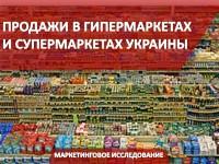 Продажи в гипермаркетах и супермаркетах Украины
