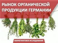 Рынок органической продукции Германии