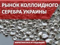 Рынок коллоидного серебра Украины