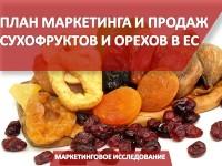 План маркетинга и продаж сухофруктов и орехов в ЕС