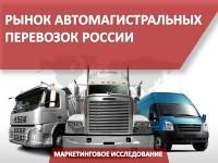Рынка автомагистральных перевозок России