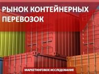 Рынок контейнерных перевозок