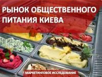 Рынок общественного питания Киева