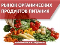 Рынок органических продуктов питания