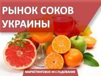 Рынок соков Украины