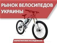 Рынок велосипедов Украины