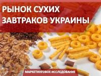 Рынок сухих завтраков Украины