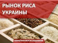 Рынок риса Украины
