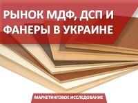 Рынок МДФ, ДСП и фанеры в Украине