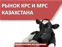 Рынок КРС и МРС Казахстана