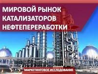 Мировой рынок катализаторов нефтепереработки