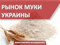 Рынок муки Украины
