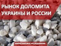 Рынок доломита Украины и России