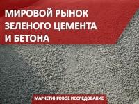 Мировой рынок зеленого цемента и бетона